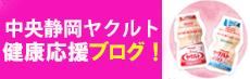 中央静岡ヤクルト健康応援ブログ